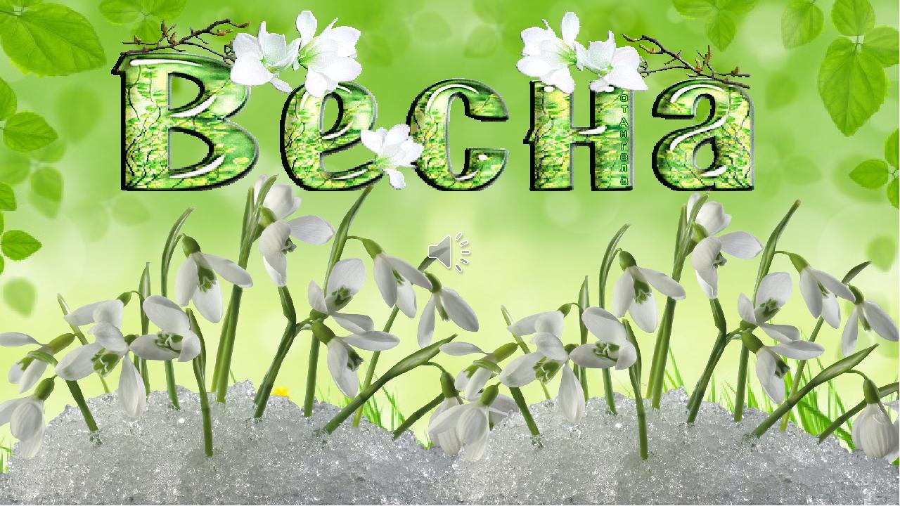 Друзья, весна картинки с надписью весна пришла