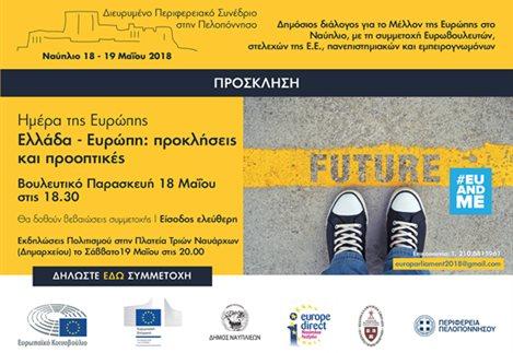 Εκδηλώσεις για την Ημέρα της Ευρώπης στο Ναύπλιο (βίντεο)