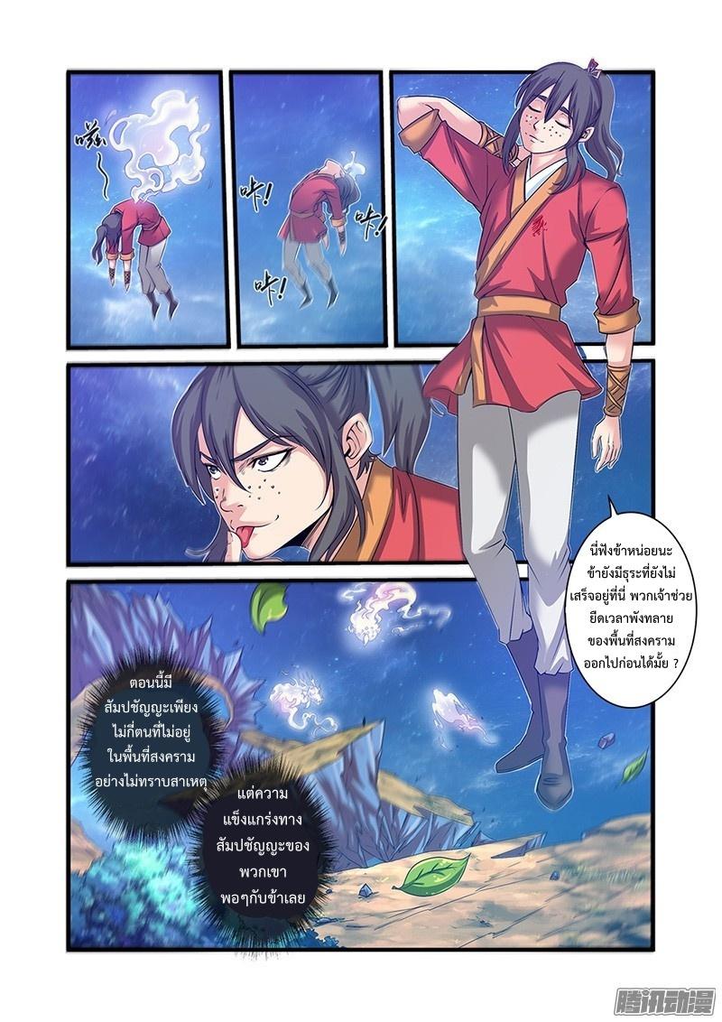 อ่านการ์ตูน Xian Ni 57 ภาพที่ 23