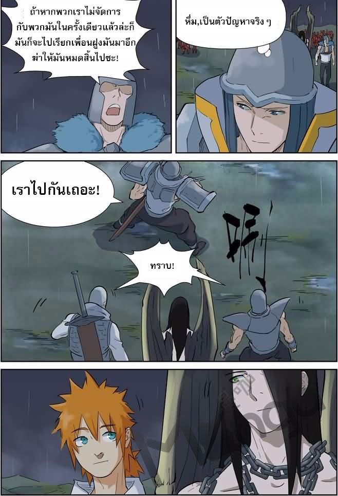 Tales of Demons and Gods ตอนที่ 161 หน้า 6