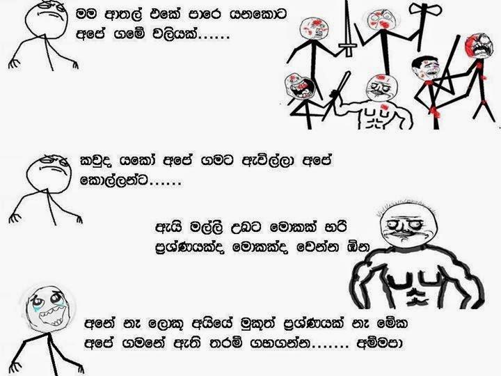 Sinhala Joke Video Facebook (Fb නිසා  - YouTube