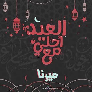 العيد احلى مع ميرنا