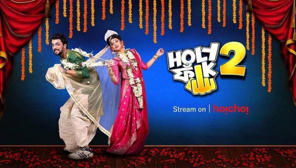 holyfuk 2 bangla full serial hd 2018 watch and download