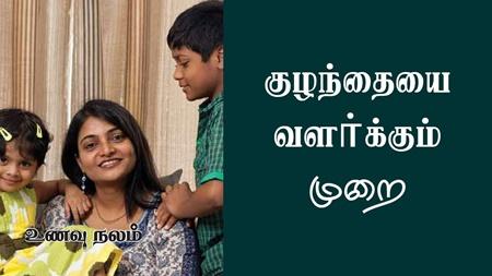 Art of Parenting in Tamil