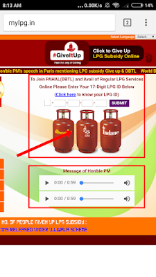 lpg Gas Subsidy Kaise Check kare