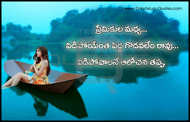 best love quotes in telugu hd pictures life motivational