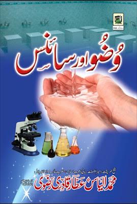 Download: Wazu Aur Science pdf in Urdu by Ilyas Attar Qadri