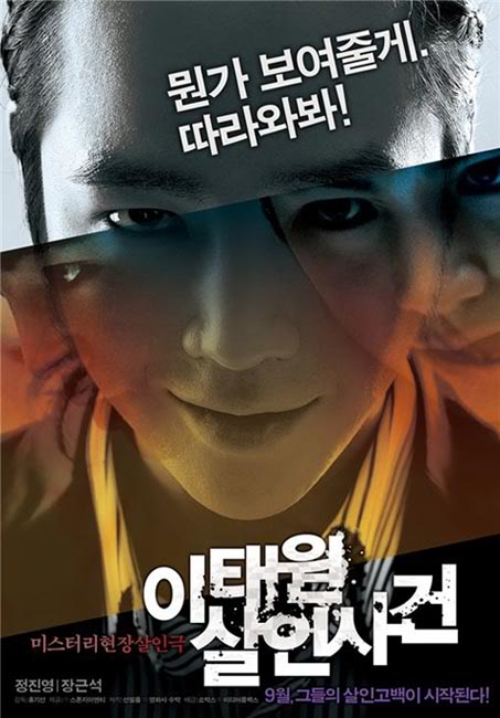 Sinopsis The Case of Itaewon Homicide (2009) - Film Korea