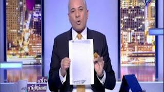 برنامج على مسؤليتى حلقة الاربعاء 1-3-2017 مع احمد موسى