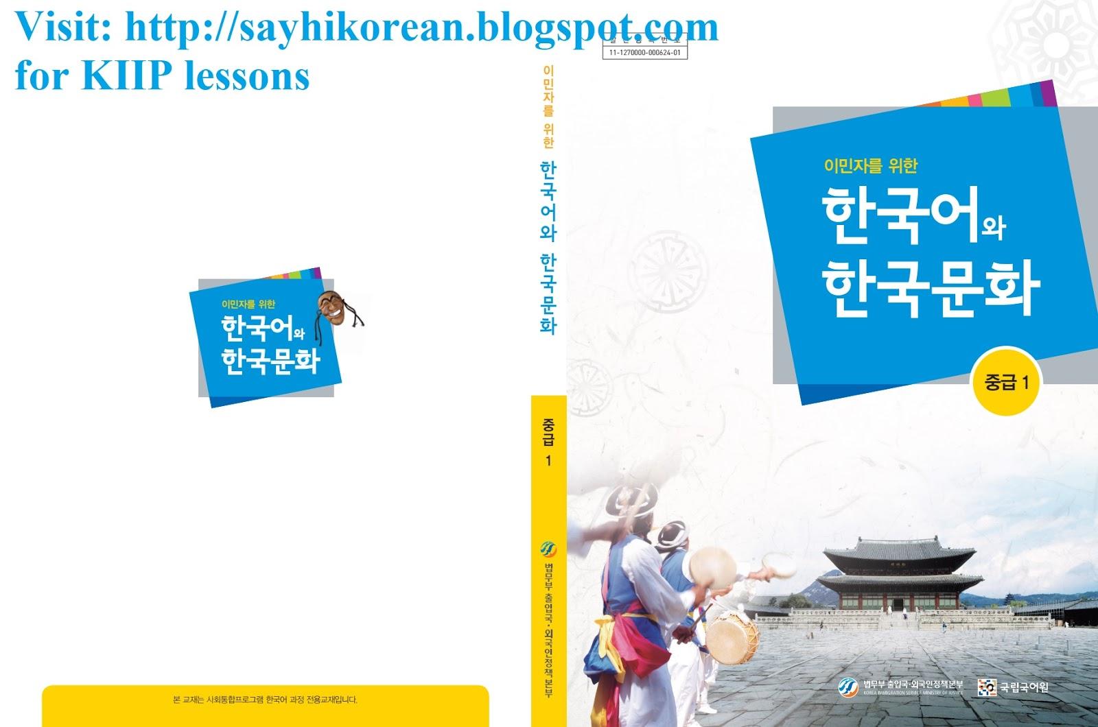 KIIP Textbooks - PDF and Audio (Korean Immigration and