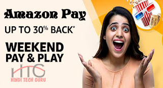 Amazon Pay Cashback Offers ki Jankari Hindi Me