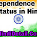 Independence Day 2018 Status in Hindi