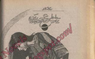 Yeh silsily ajeeb hain by Seema Munaf