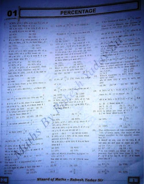 Rakesh Yadav 7300 Book Chapter- Percentage , Screenshot