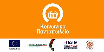 Δωρεά από την εταιρία Παπαντωνίου Γ. & ΣΙΑ ΟΕ , ψυκτικών υπηρεσιών στο Κοινωνικό Παντοπωλείο του Δήμου Ηγουμενίτσας