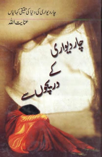 Inayatullah Altamash Books Epub Download