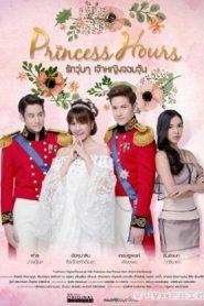 Hoàng Cung ( Ver Thái Lan) - SCTV6 (2020)