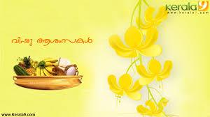 Vishu_malayalam_new_year_april15