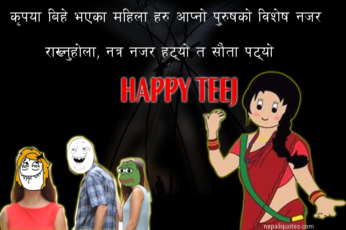 2076 Happy Teej Images Funny Teej SMS | Nepali Funny Teej SMS