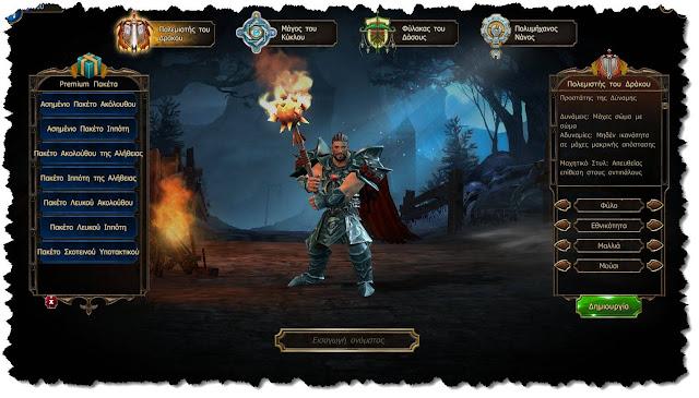 Drakensang Online : Οnline παιχνίδι  φαντασίας