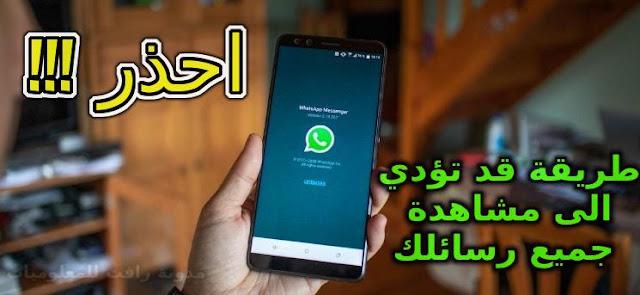 http://www.rftsite.com/2019/01/view-messages-whatsapp.html