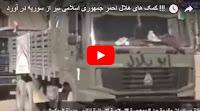 کمک های هلال احمر جمهوری اسلامی سر از سوریه در آورد !!!