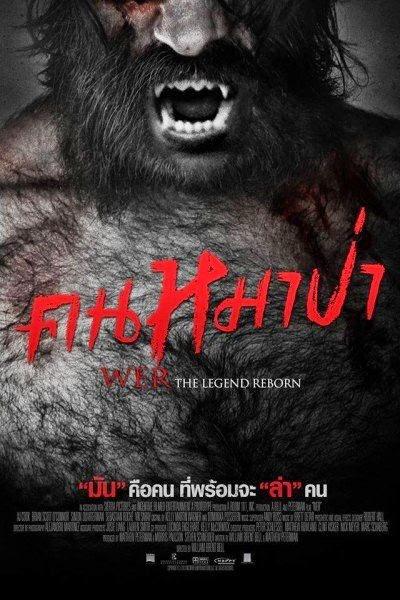 Wer (2014) คนหมาป่า [HD][พากย์ไทย]