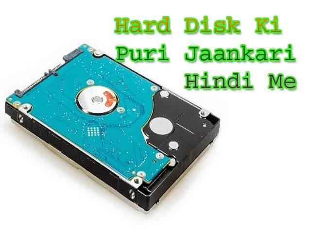Hard Disk Ki Puri Jaankari Hindi Me