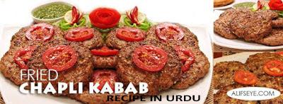 Chapli Kabab Recipe in Urdu