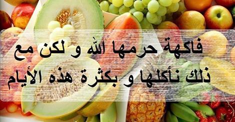 فاكهة حرمها الاسلام !!!