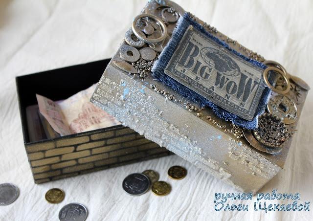 коробочка для денег