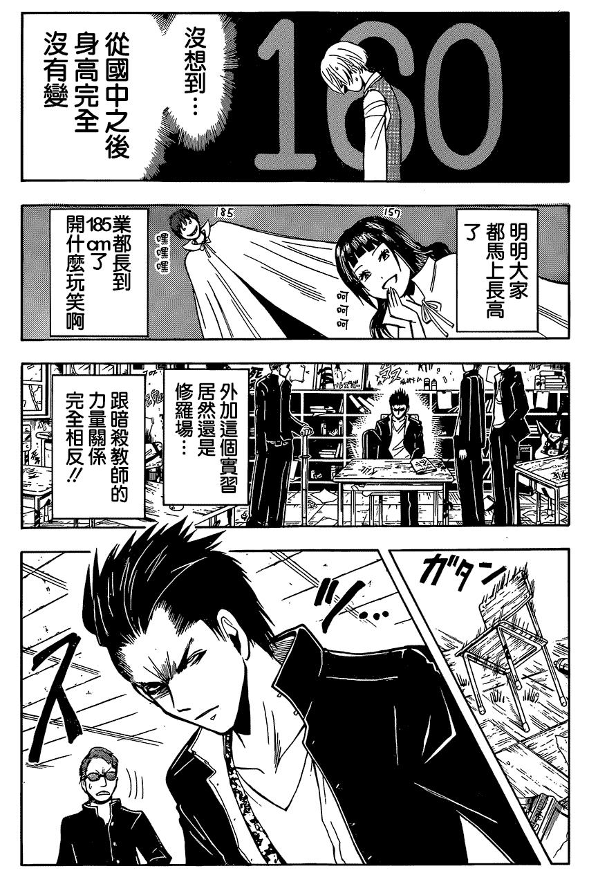 暗殺教室: 180话 - 第16页
