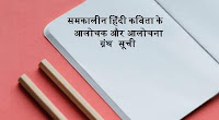 samkalin-hindi-kavita-aalochna-aur-aalochk