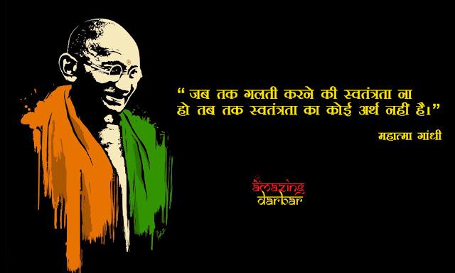 महात्मा गाँधी के अनमोल विचार Mahatma Gandhi best quotes in Hindi