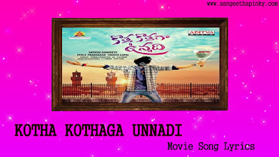 kotha-kothaga-unnadi-telugu-movie-songs-lyrics