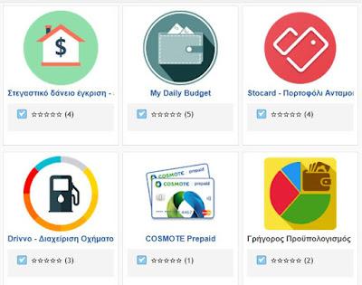 60+ Δωρεάν Ελληνικές εφαρμογές για τη διαχείριση των οικονομικών σας από το smartphone σας ή το tablet σας