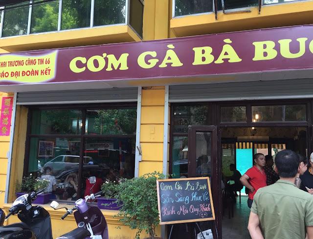 Com-ga-ba-buoi ベトナムチキンライス