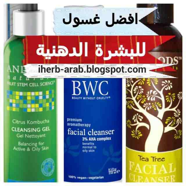 b27939a8a 9 افضل غسول وجه للبشرة الدهنية من اي هيرب - مدونة اي هيرب بالعربي