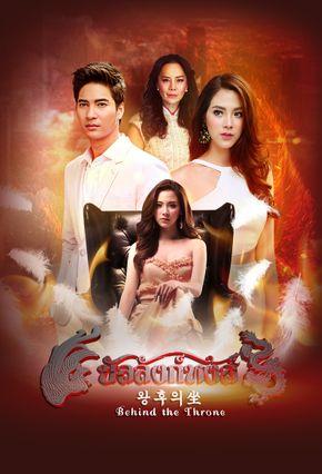 Ngai Vàng Của Thiên Nga - Banlang Hong (2021)