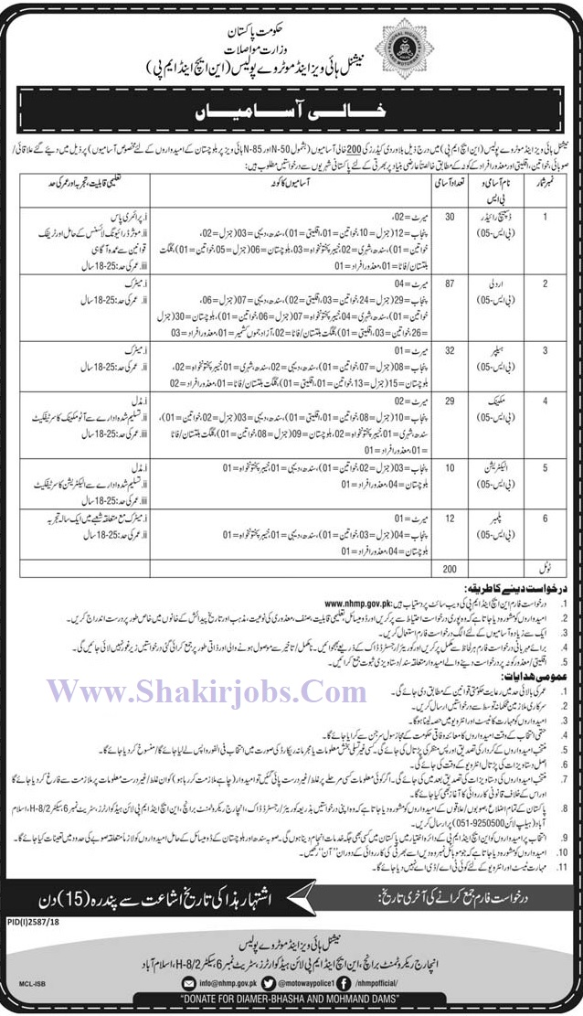 Motorway Police Jobs December 2018 By nhmp.gov.pk Download Application Form sub inspector jobs in motorway police 2018 kpk traffic police jobs 2018 jobs in petroling police 2018 motorway police upcoming jobs punjab highway jobs 2018 motorway police driver jobs paperpk motorway police jobs highway jobs in pakistan 2018