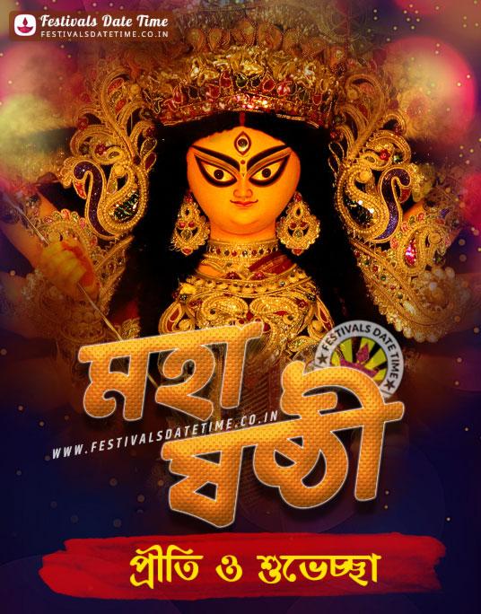 Maha Sasthi Durga Puja Wallpaper
