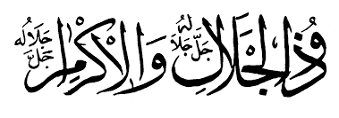 elaj-e-azam ya zuljalal wal ikram benefits in urdu