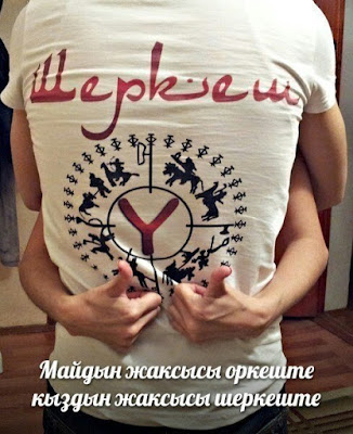 казак кыз, казахские тамги, черкесская тамга, черкесская девушка, тамга шеркешов, черкес,шеркеш, черкиш, черкеш,