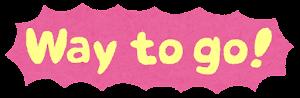 英語の褒め言葉のイラスト文字(Way to go!)
