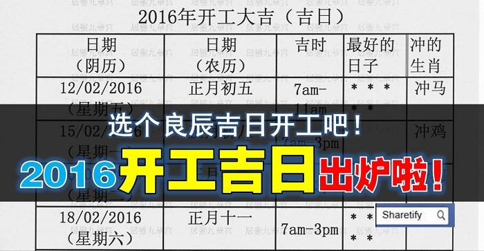 http://www.sharetify.com/2015/11/2016_12.html