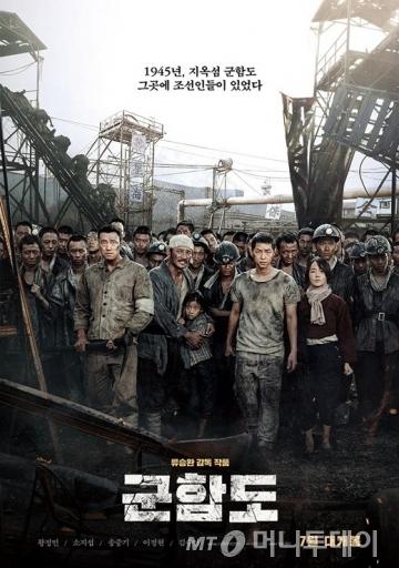Đảo Địa Ngục - The Battleship Island (2017)