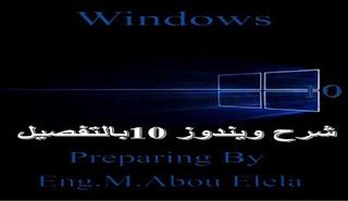 كتاب رائع لشرح ويندوز 10 pdf  بالتفصيل بالعربي