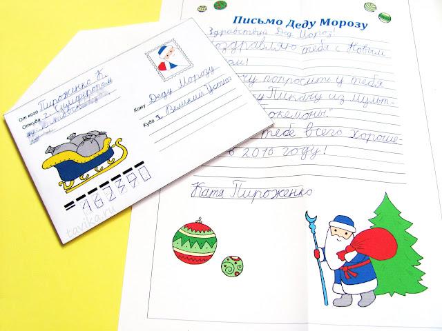 распечатать письмо деду морозу