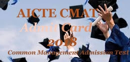 AICTE CMAT Admit Card 2018 | AICTE CMAT Hall ticket 2018 | AICTE CMAT Admit Card 2018 Download | AICTE CMAT Hall ticket 2018 Download | AICTE CMAT 2018 Admit Card download | AICTE CMAT Hall ticket download 2018