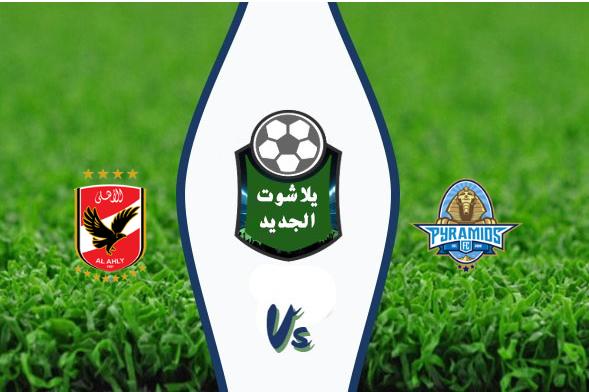 نتيجة مباراة الأهلي وبيراميدز اليوم الخميس 6-02-2020 في الدوري المصري
